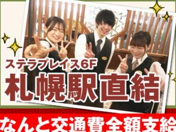 南国酒家(なんごくしゅか) 札幌店のアルバイト情報