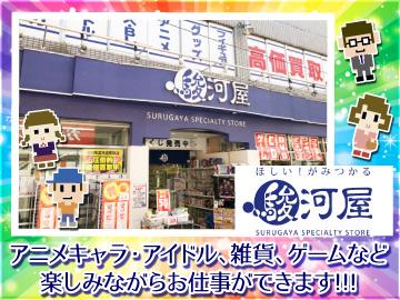 駿河屋 高槻店 (株式会社モリモトコーポレーション)のアルバイト情報