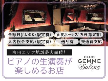 町田・川崎・新横浜の人気6店舗【INSOUグループ合同募集】のアルバイト情報