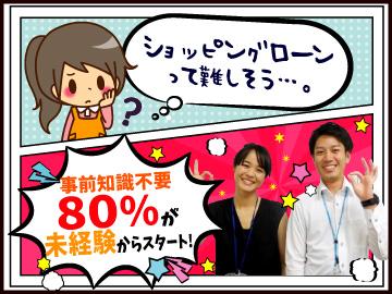 トランスコスモス株式会社 DCC西日本本部/K180174のアルバイト情報