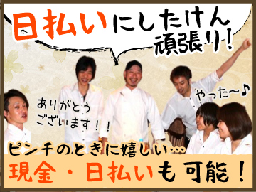 博多慶州(1)銀座店(2)銀中店(3)浜松町店のアルバイト情報