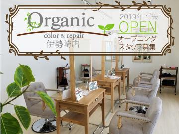 ☆ヘアカラー専門の美容室【Organic】伊勢崎店でオープニングスタッフを大募集☆
