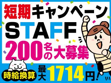 【12月末迄の短期】キャンペーンstaff200名大募集!!空いた時だけでもOK!<土日限定>