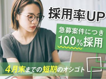 ≪積極採用中≫4月末までの短期★オフィスワークデビュー歓迎♪【時給1350円!】