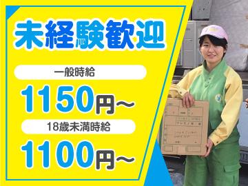 \短期・単発・日払い&給与前払いok/【週1日〜!時給1150円以上】バイトデビューも大歓迎!