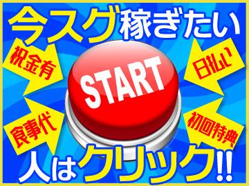 未経験でも面接+最短4日で<6万850円>GET!東京・神奈川・埼玉・千葉に選べる面接地多数あり♪