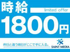 (株)セントメディア SA事業部 新宿支店