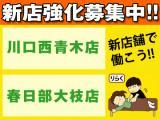 りらく 【埼玉エリア】  ★全国370店舗突破!★