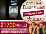 DARTS BAR�@DAISY�@����O�X ��Renewal Open��