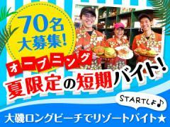 (株)FOUR SEEDS FOODS EXPRESS 大磯ロングビーチ店合同