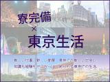 日本トリート株式会社