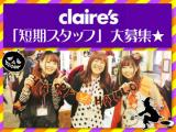 Claire's�i�N���A�[�Y�j�@���N���A�[�Y��{(��)