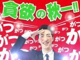 ☆4年連続増収・増益!☆ 株式会社APパートナーズ