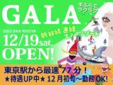 GALA����X�L�[��(GALA YUZAWA SNOW RESORT)