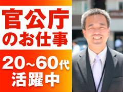 株式会社バックスグループ 年金事業部(高松)/14137