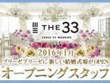 �����~�c��1��OPEN��The33 Sense of Wedding