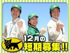 ヤマト運輸(株)松本法人営業支店