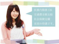 (株)保険見直し本舗 イオン秋田中央店