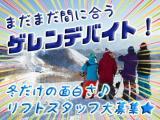 MAIKO SNOW RESORT (���q�X�m�[���]�[�g)