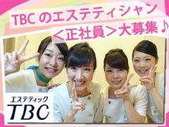 エステティックTBC(TBCグループ株式会社)