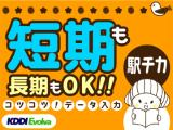 株式会社KDDIエボルバ/DA018494 [契][P]オフィスワーク★データ入力・事務 ◆土日休み&駅チカ◆