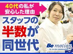 今の自分にとって、ムリなく始められる家電販売でした。 (40代/女性) 家電販売スタッフ募集中☆