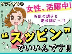 UTエイム株式会社【広告No.T000554】