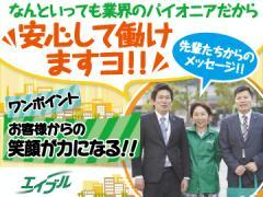 株式会社エイブル 埼玉営業部