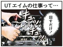 UTエイム株式会社【広告No.T000638】