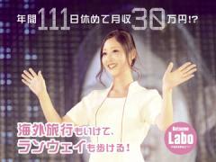 創業5年でグループ82店舗(※)達成!10個の手当で月収50万円!年間休日111日!