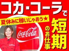 ★7月〜9月半ばだけの短期大募集!★夏休みは<コカ・コーラ>のカンタン仕事で稼いじゃおう!