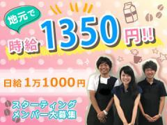 株式会社フロンティアインターナショナル 大阪オフィス