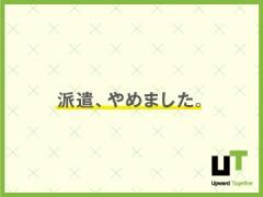 UTエイム株式会社【広告No.T000879】