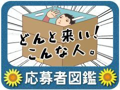 UTエイム株式会社【広告No.T000880】