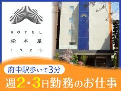 HOTEL松本屋1725(有限会社マツモト)