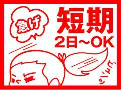 株式会社バックスグループ(博報堂グループ)/1120411709211