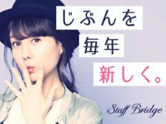 株式会社スタッフブリッジ 東京オフィス