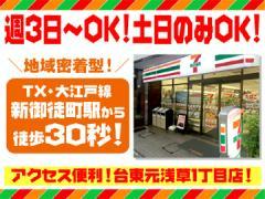 セブンイレブン 台東元浅草1丁目店