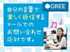 株式会社ExPlay<グリー(株)のグループ会社>