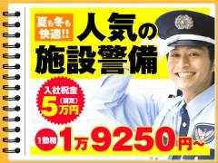 堺セキュリティ株式会社