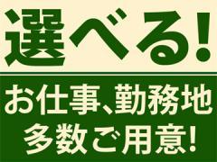 株式会社バックスグループ(東証一部博報堂グループ)/18109