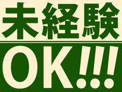 株式会社バックスグループ(東証一部博報堂グループ)/13423
