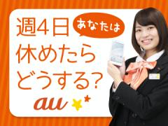 auショップ ☆合同募集☆ (株)ピーアップ
