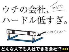 UTエイム株式会社【広告No.T001135】