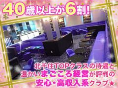 美熟女系JAZZ CLUB Shine(シャイン) 【40代未経験活躍】[A][社]1)フロアレディ2)ホールa,正社員b,準社員