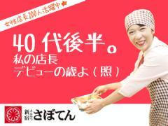 とんかつ新宿さぼてん (株)GHFD