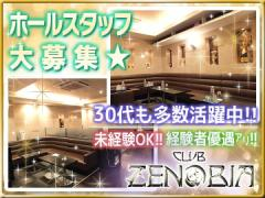 Club Zenobia -ゼノビア-