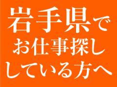 株式会社TTM 仙台支店 北上サテライト