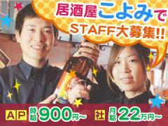 居酒屋こよみ野々市店(株式会社こよみ)