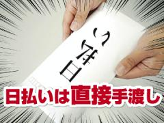 株式会社フジワーク 熊本事業所